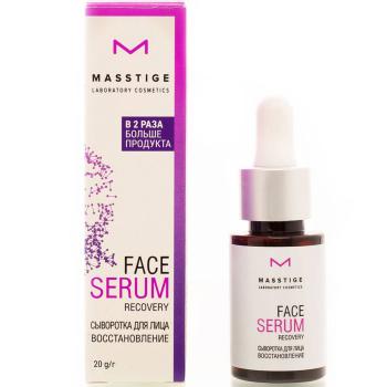 Сыворотка для лица «Восстановление» Masstige Face Serum Recovery