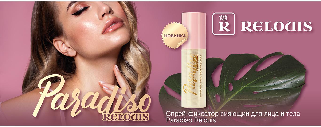 Спрей для фиксации макияжа Relouis Paradiso 50 мл
