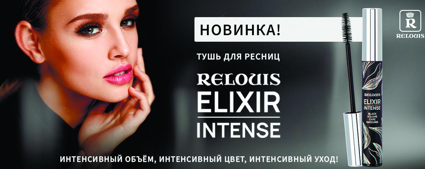 Тушь для ресниц Relouis Elixir Intense