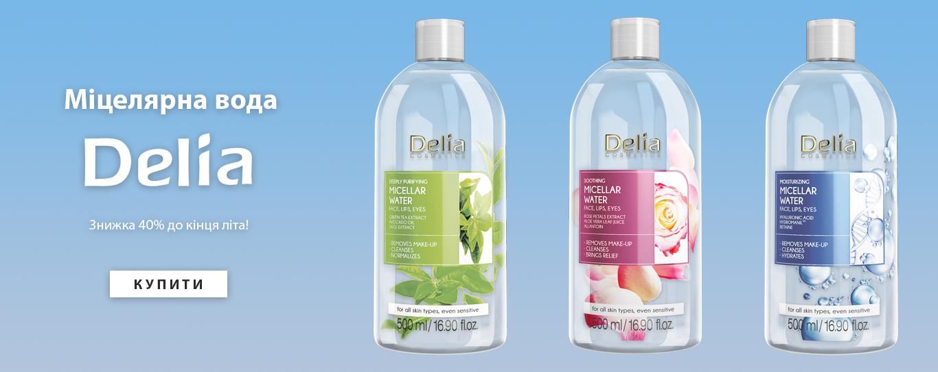 Мицеллярная вода DELIA -40% до конца лета!