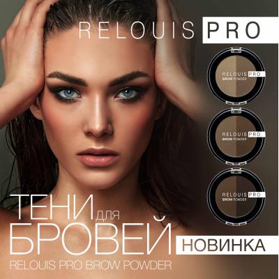 Новые тени для бровей Relouis Pro Brow Powder