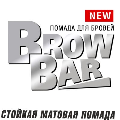 Новинка! Матовая помада для бровей Brow Bar от Luxvisage