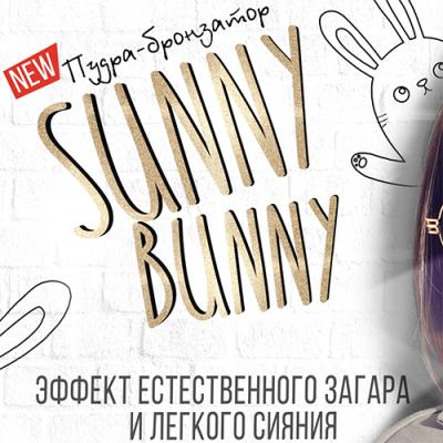 Новинка! Пудра-бронзатор Luxvisage Sunny Bunny