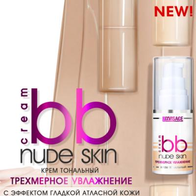 Новинка! Тональный крем «Трехмерное увлажнение» Luxvisage BB Nude Skin
