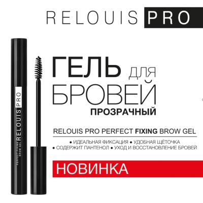 Новинка! Гель-фиксатор для бровей прозрачный Relouis Pro Perfect Fixing Brow Gel
