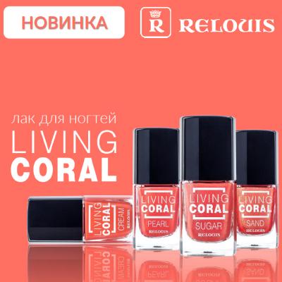 Новинка! Лимитированный лак для ногтей Relouis Living Coral