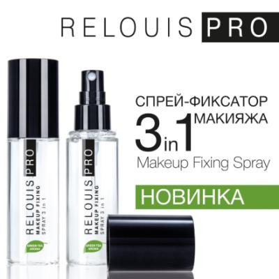 Новинка от Relouis! Спрей-фиксатор макияжа Relouis Pro Makeup Fixing Spray