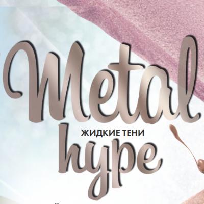 Новинка! Жидкие тени для век Metal Hype от Luxvisage