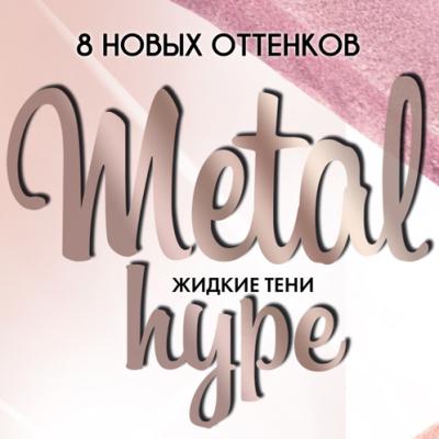 8 новых оттенков жидких теней для век Luxvisage Metal Hype