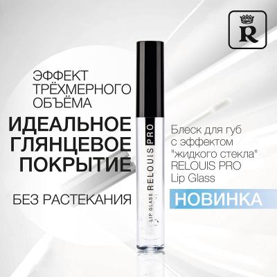 Новинка! Блеск для губ с эффектом «Жидкого Стекла» Relouis Pro Lip Glass