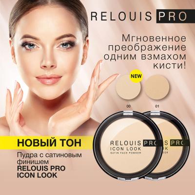 Новый оттенок пудры для лица Relouis Pro Icon Look Satin Face Powder