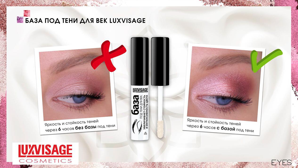 Luxvisage Eyeshadow Base