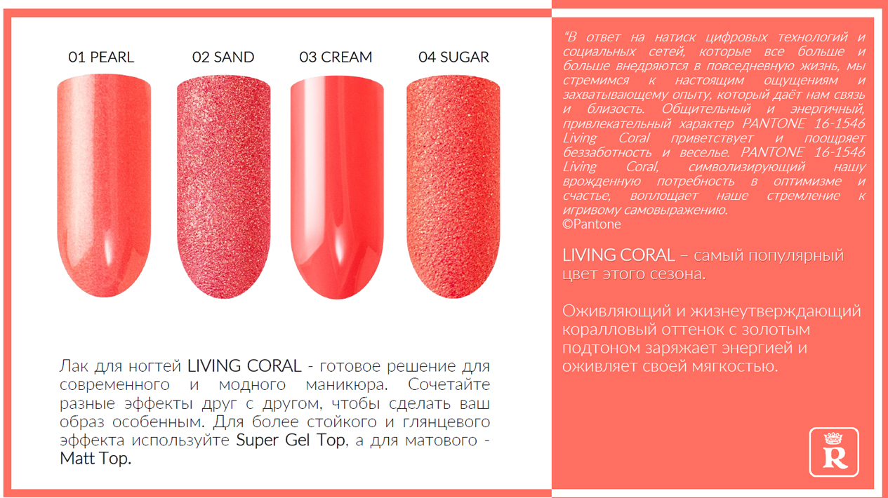 Relouis Living Coral