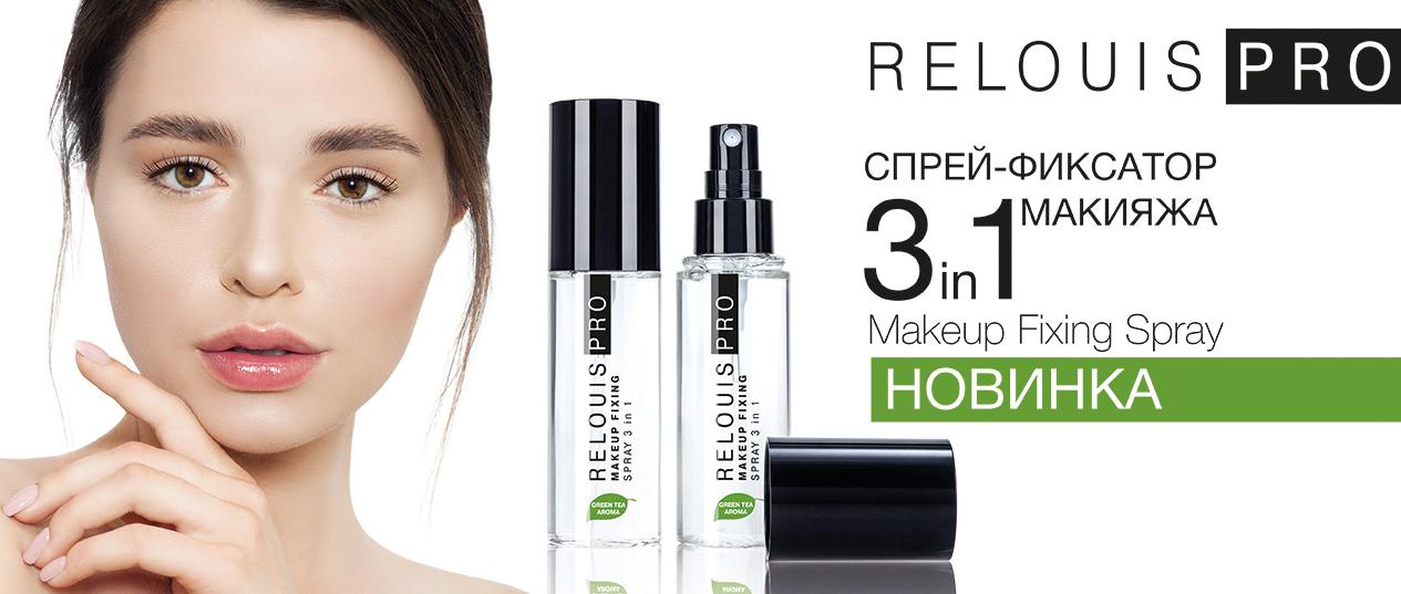 Спрей-фиксатор макияжа Relouis Pro Makeup Fixing Spray 3 in 1