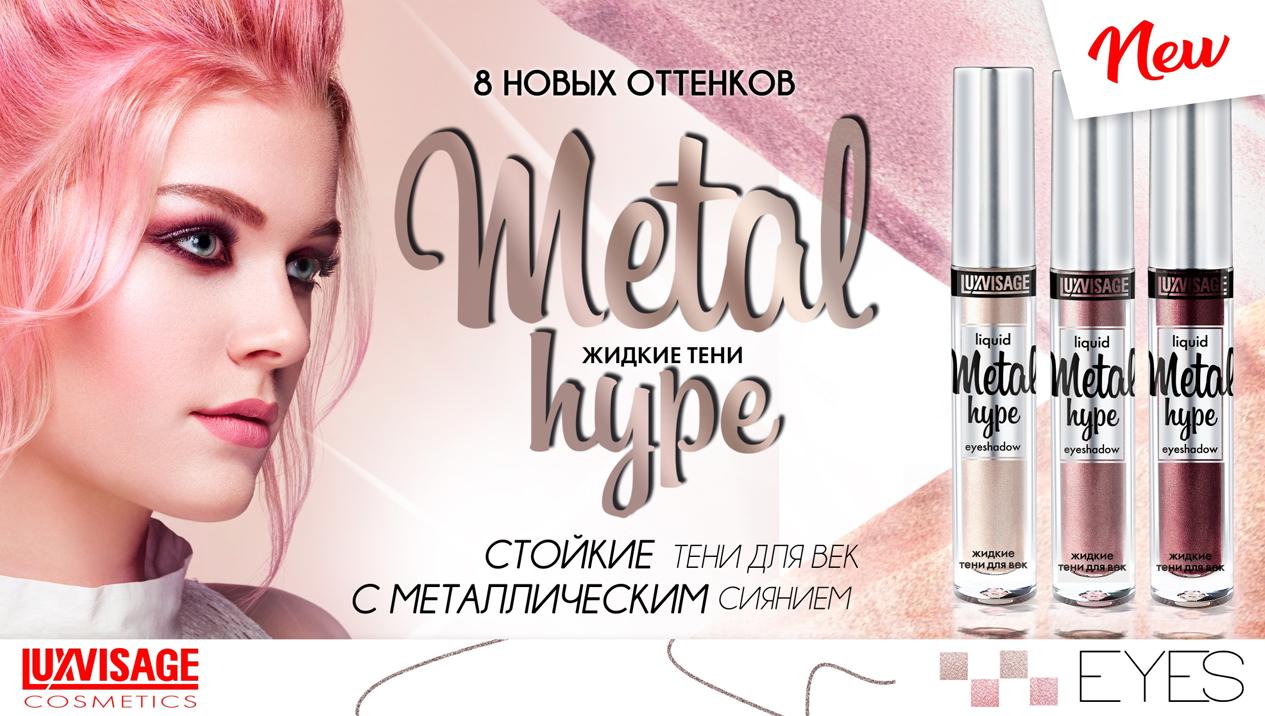 Luxvisage Metal Hype