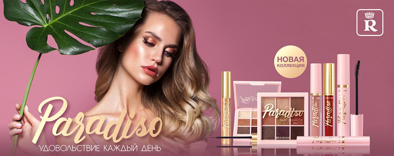 Relouis Paradiso купить в Украине
